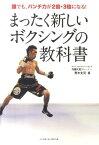 まったく新しいボクシングの教科書 誰でも、パンチ力が2倍・3倍になる! [ 野木丈司 ]