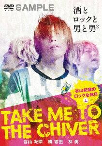 TAKE ME TO THE CHIVER 〜谷山紀章のロックな休日〜上巻