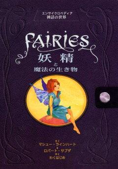 妖精と魔法の生き物 エンサイクロペディア神話の世界