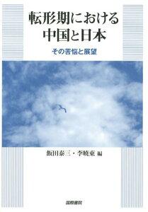 【送料無料】転形期における中国と日本 [ 飯田泰三 ]