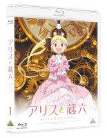 アリスと蔵六 1【Blu-ray】