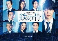 連続ドラマW 鉄の骨 Blu-ray BOX【Blu-ray】