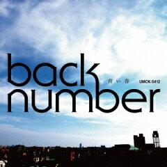 【送料無料】青い春 [ back number ]