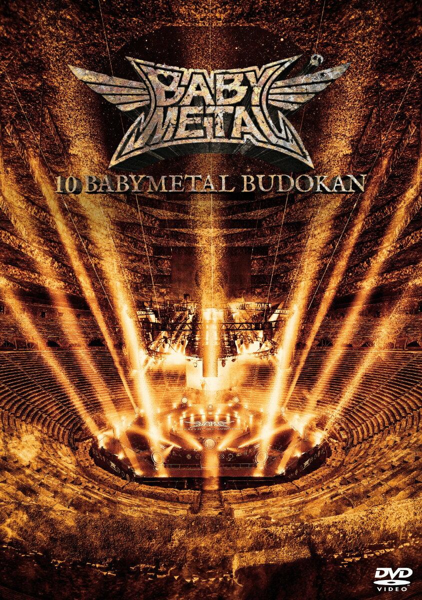 10 BABYMETAL BUDOKAN(通常盤 DVD)