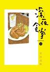 深夜食堂(21) (ビッグ コミックス) [ 安倍 夜郎 ]