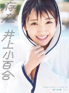 乃木坂46 井上小百合 ファースト写真集『存在』