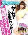 ヤセる!Popteen「ヤセて人生変わった!」実録ダイエットBOOK