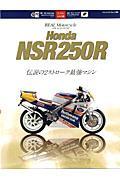 REAL Motorcycle Honda NSR250R