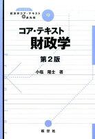 コア・テキスト財政学第2版