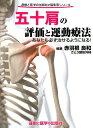 五十肩の評価と運動療法 あなたも必ず治せるようになる! (運