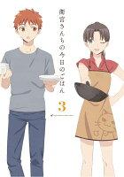 衛宮さんちの今日のごはん 3(完全生産限定版)【Blu-ray】