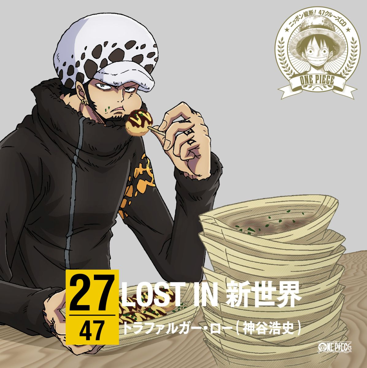 ONE PIECE ニッポン縦断! 47クルーズCD in 大阪 LOST IN 新世界画像
