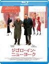 ジゴロ・イン・ニューヨーク【Blu-ray】 [ ウディ・アレン ]