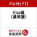 【楽天ブックスならいつでも送料無料】Kiss魂 (通常盤) [ Kis-My-Ft2 ]