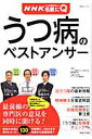 【送料無料】NHKここが聞きたい! 名医にQ うつ病のベストアンサー