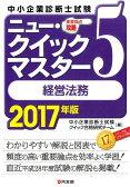 ニュー・クイックマスター 5 経営法務 2017年版 [ 中小企業診断士試験クイック合格研究チーム ]