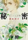 秘密 season 0 7 (花とゆめコミックス) [ 清水...