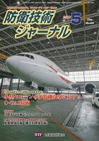 防衛技術ジャーナル(No.458(2019 5))