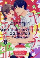 ヤリチン☆ビッチ部 3巻 限定版