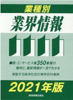 業種別業界情報(2021年版)