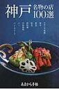 神戸名物の店100選 (あまから手帖)
