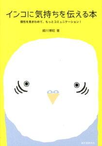 【送料無料】インコに気持ちを伝える本 [ 細川博昭 ]