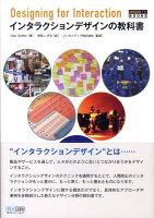 9784839922382 - UI・UXデザインの勉強に役立つ書籍・本や教材まとめ