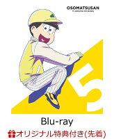 【楽天ブックス限定先着特典】おそ松さん第3期第5松【Blu-ray】(A5クリア・アートカード)