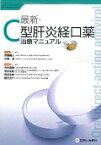 最新・C型肝炎経口薬治療マニュアル [ 今村道雄 ]