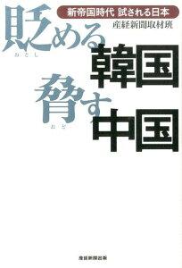 【送料無料】貶める韓国脅す中国 [ 産業経済新聞社 ]
