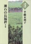 漱石の長襦袢(上) (大活字本シリーズ) [ 半藤末利子 ]