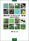 森林リモートセンシング第4版 基礎から応用まで [ 加藤正人 ]