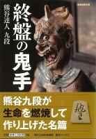【バーゲン本】終盤の鬼手ー将棋連盟文庫