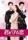 君を守る恋〜Who Are You〜DVD-SET1 [ テギョン ]