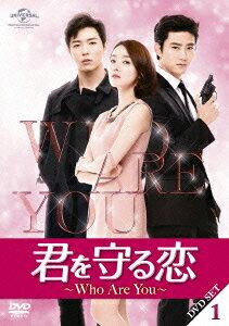 【楽天ブックスならいつでも送料無料】君を守る恋〜Who Are You〜DVD-SET1 [ テギョン ]