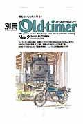 別冊Old-timer(no.2(2011 AUTUM)