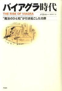 """バイアグラ時代 """"魔法のひと..."""