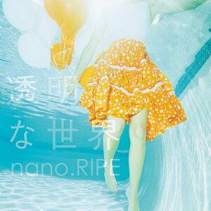 【楽天ブックスならいつでも送料無料】TVアニメ『グラスリップ』ED主題歌「透明な世界」 [ nano...