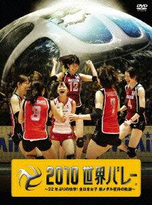 【送料無料】2010世界バレー ~32年ぶりの快挙!全日本女子 銅メダル獲得の軌跡~【初回限定生産】