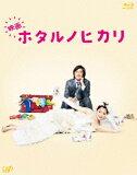 映畫 ホタルノヒカリ 【Blu-ray】 [ 綾瀬はるか ]