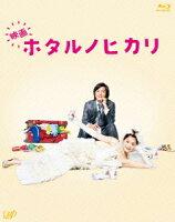 映画 ホタルノヒカリ 【Blu-ray】
