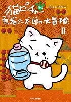 猫ピッチャー外伝 勇者ミー太郎の大冒険 2巻