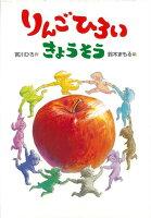 【バーゲン本】りんごひろいきょうそう