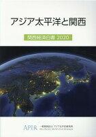 関西経済白書(2020)