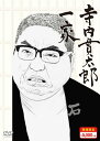 寺内貫太郎一家 DVD-BOX3 [ 小林亜星 ]