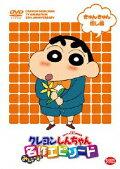 TVアニメ20周年記念 クレヨンしんちゃん みんなで選ぶ名作エピソード きゅんきゅん癒し編