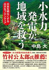 「小水力発電が地域を救う 日本を明るくする広大なフロンティア」中島 大