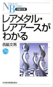 【送料無料】レアメタル・レアアースがわかる [ 西脇文男 ]
