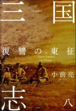 三国志(8) 復讐の東征 [ 小前亮 ]