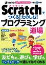 CoderDojo Japan公式ブック Scratchでつくる!たのしむ!プログラミング道場 改訂第2版 Scratch 3.0対応 [ 角田一平 ]